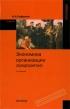 Экономика организации (предприятия): учебник (2-е издание, с изменениями)