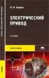 Электрический привод: учебник (5-е издание, стереотипное)