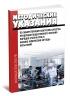 Методические указания по лабораторному контролю качества продукции общественного питания