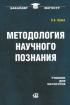 Методология научного познания: учебник для магистров (2-е издание, стереотипное)