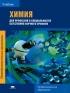Химия для профессий и специальностей естественно-научного профиля: учебник