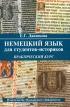 Немецкий язык для студентов-историков: практический курс: Учебное пособие