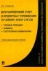 Бухгалтерский учет в бюджетных учреждениях по новому Плану счетов: типовые проводки, примеры, постатейные комментарии
