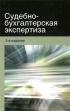 Судебно-бухгалтерская экспертиза: учебное пособие (3-е издание, переработанное и дополненное)