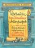 Искатели необычайных автографов или Странствия, приключения и беседы двух филоматиков