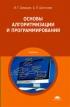 Основы алгоритмизации и программирования: учебник (2-е издание, стереотипное)