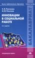 Инновации в социальной работе: учебное пособие (2-е издание, стереотипное)