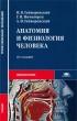 Анатомия и физиология человека: учебник (10-е издание, стереотипное)
