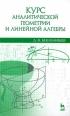 Курс аналитической геометрии и линейной алгебры: Учебник (13-е издание, исправленное)