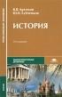 История: учебник (14-е издание, исправленное)