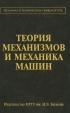 Теория механизмов и механика машин: учебник (7-е издание)