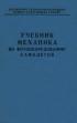 Учебник механика по фотооборудованию самолетов