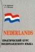 Практический курс нидерландского языка + 2 CD (5-е издание, переработанное и дополненное)