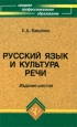 Русский язык и культура речи