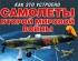 Самолеты Второй мировой войны (серия