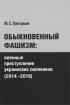 Обыкновенный фашизм: военные преступления украинских силовиков (2014-2016)