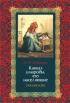 Кавказ и народы , его населяющие. В 2-х томах