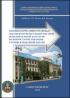 Сборник нормативно-правовых документов федеральных органов исполнительной власти РФ по вопросам организации службы в пожарной охране