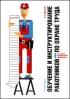 Обучение и инструктирование работников по охране труда. 4-е издание