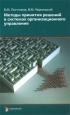 Методы принятия решений в системах организационного управления: учебное пособие