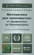 Математика для экономистов: от Арифметики до Эконометрики: учебно-справочное пособие (4-е издание, переработанное и дополненное)