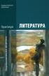Литература: практикум: учебное пособие (4-е издание, стереотипное)