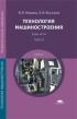 Технология машиностроения: в 2-х частях. Часть 2: учебник (4-е издание, стереотипное)