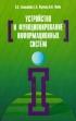 Устройство и функционирование информационных систем: учебное пособие (2-е издание, переработанное и дополненное)