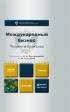 Международный бизнес. Теория и практика: учебник для бакалавров