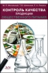 Контроль качества продукции общественного питания: учебник для вузов