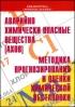 Аварийно химически опасные вещества (АХОВ). Методика прогнозирования и оценки химической обстановки. Учебное пособие