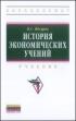 История экономических учений: Учебник (4-е издание, переработанное и дополненное)