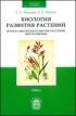 Биология развития растений. В-2-х томах. Том 1. Начала биологии развития растений. Фитогормоны