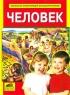 Человек. Энциклопедия для дошкольников
