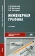 Инженерная графика (металлообработка): учебник (10-е издание, стереотипное)