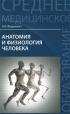 Анатомия и физиология человека: учебник (26-е издание, стереотипное)