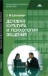 Деловая культура и психология общения: учебник (12-е издание, стереотипное)