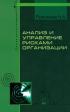 Анализ и управление рисками организации: учебное пособие (2-е издание)