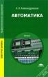 Автоматика: учебник (3-е издание, стереотипное)