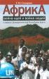 Африка: война идей и война людей в зеркале Демократической Республики Конго
