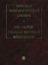 Большой немецко-русский словарь. В 3 т. Том 1