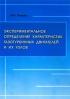 Экспериментальное определение характеристик газотурбинных двигателей и их узлов: Учебное пособие