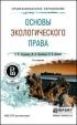 Основы экологического права: учебное пособие (4-е издание, переработанное и дополненное)