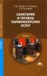 Санитария и гигиена парикмахерских услуг: учебник (7-е издание, исправленное и дополненное)