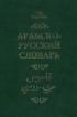 Арабско-русский словарь: Ок. 42000 слов (издание третье)