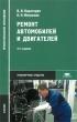 Ремонт автомобилей и двигателей: учебник (11-е издание, стереотипное)
