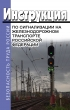 Инструкция по сигнализации на железнодорожном транспорте РФ 2020 год. Последняя редакция