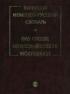 Большой немецко-русский словарь. В 3 т. Том 2