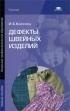 Дефекты швейных изделий: учебное пособие (2-е издание, стереотипное)