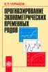 Прогнозирование эконометрических временных рядов: учебное пособие